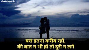 Love shayari for gf