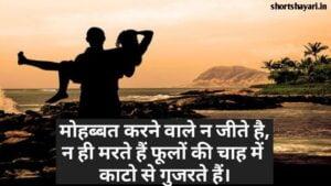 Shayari on mohabbat in hindi