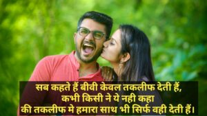 Husband wife relation shayari